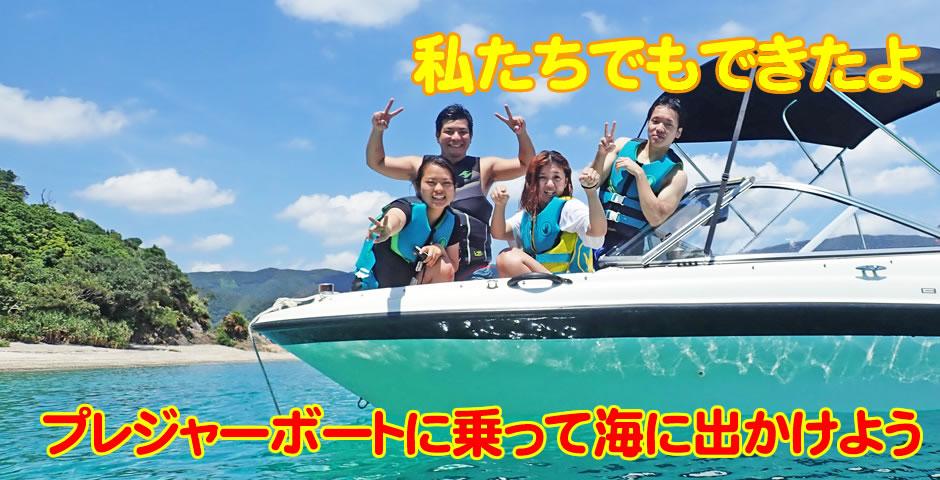 海遊びコース